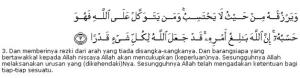 Al Qur'an Surat Ath Thalaaq (Talak) ayat (3)